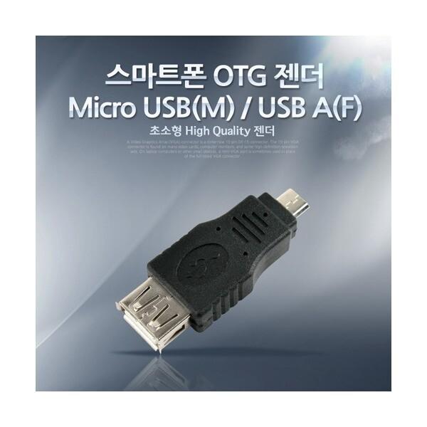 BE126 스마트폰 OTG 젠더 Micro USB 갤럭시 마우스 상품이미지