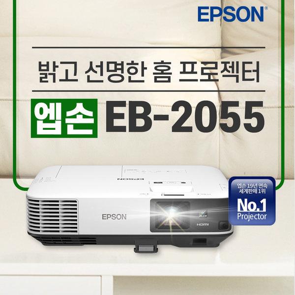 엡손 EB-2055 5000안시 빔프로젝터 필수케이블증정 /A 상품이미지