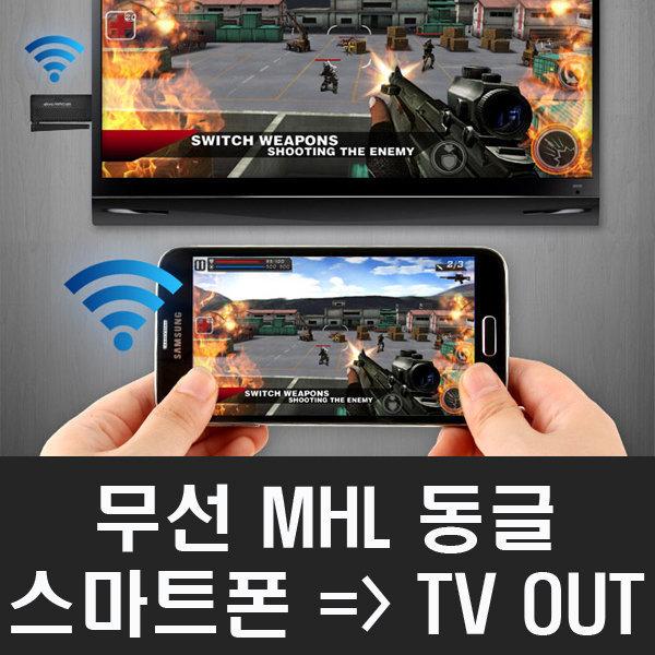 무배 ST045 스마트폰 무선 MHL 미라캐스트 동글/HDMI 상품이미지