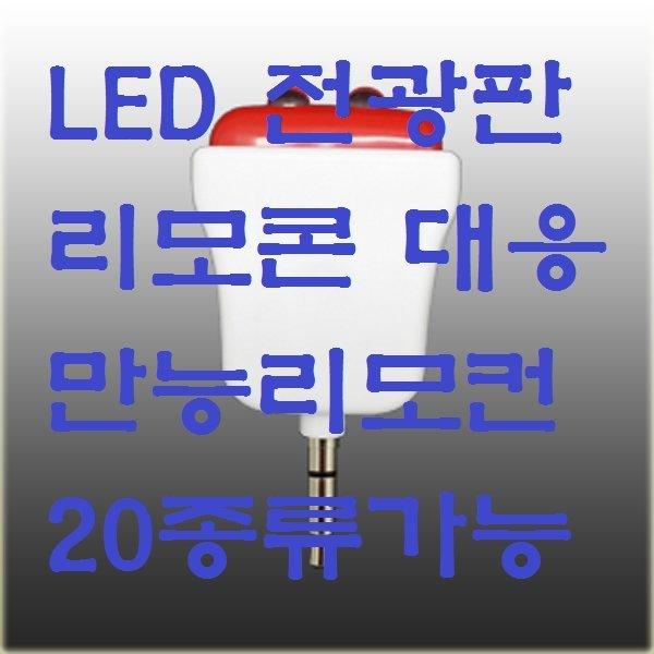 전광판 리모콘/전광판 리모컨/LED 리모콘/LED 리모컨 상품이미지