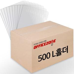벌크 클리어홀더 투명 L홀더 500장 1박스 간지화일A4