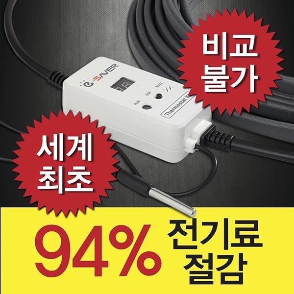 이세이버 E-SAVER 동파방지열선/최대 50m사용가능 상품이미지