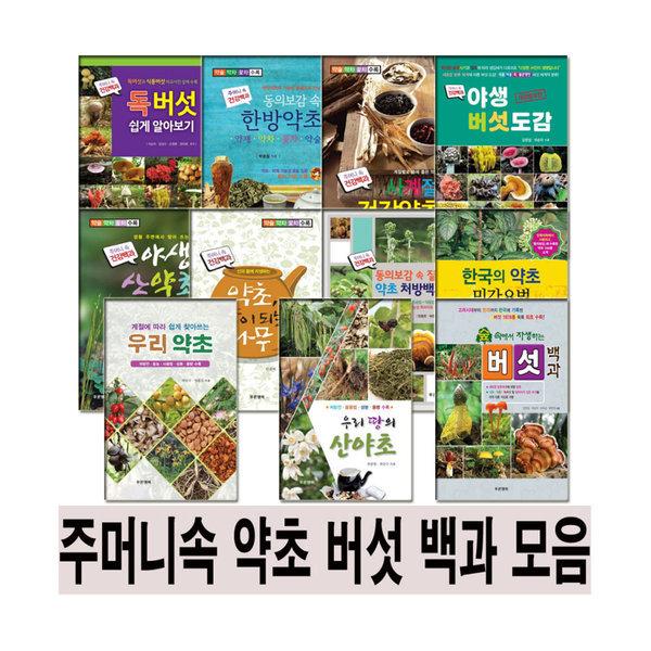 약초/산약초/버섯/동의보감/한방/나무/도감/건강/백과 상품이미지