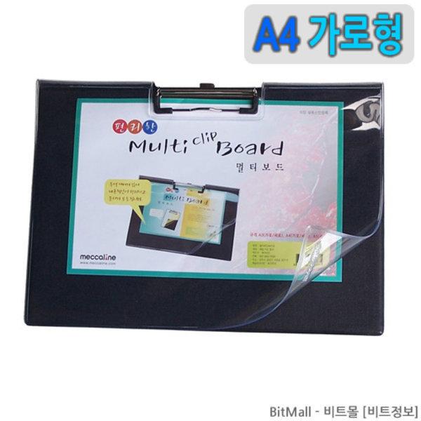 멀티보드 A4 가로형 멀티클립보드 투명덮개 클립보드 상품이미지