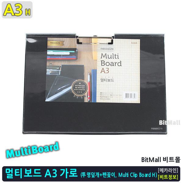 멀티보드 A3 가로형 멀티클립보드 투명덮개 클립보드 상품이미지
