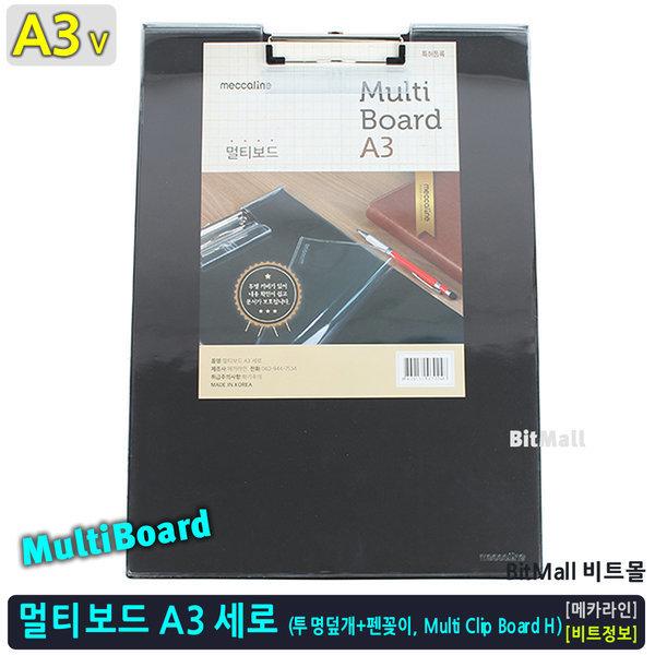 멀티보드 A3 세로형 멀티클립보드 투명덮개 클립보드 상품이미지
