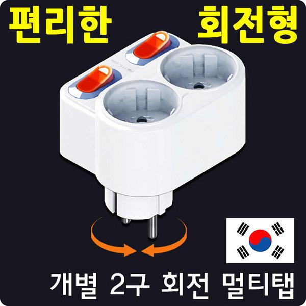 현대 회전 절전스위치 2구 콘센트/ 멀티콘센트 멀티탭 상품이미지