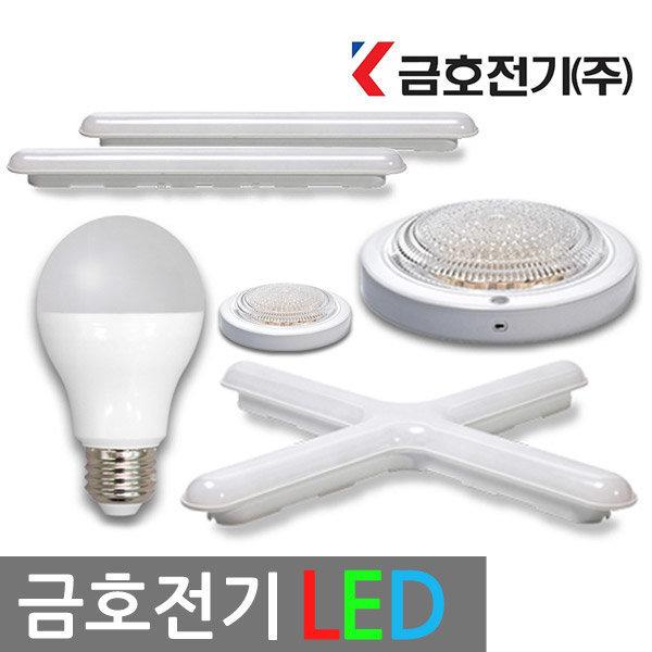 금호전기 LED전구/센서등/직부등/일자등/십자등 상품이미지
