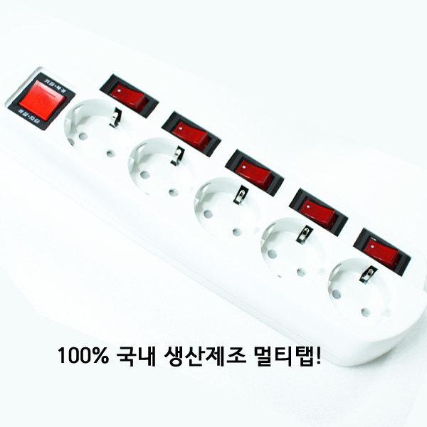 무료배송 국산 멀티탭 절전형 개별스위치 전기코드 상품이미지