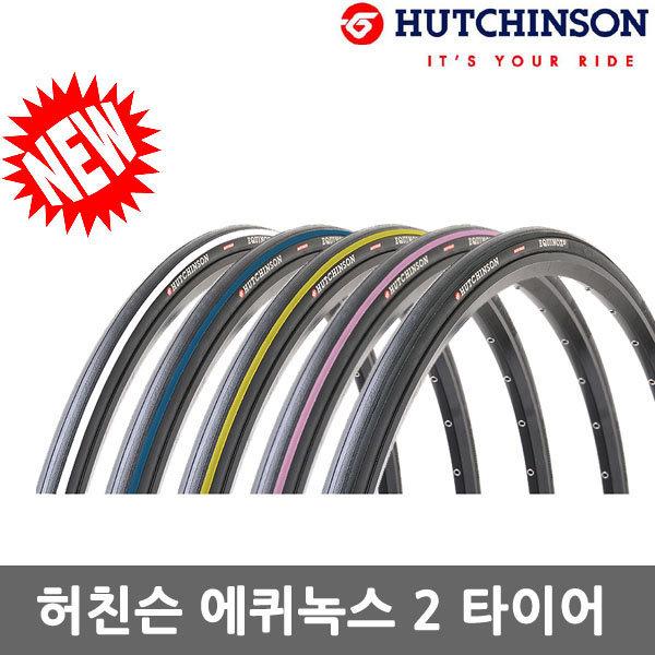 허친슨/에퀴녹스2/700-23C 자전거타이어/로드타이어 상품이미지