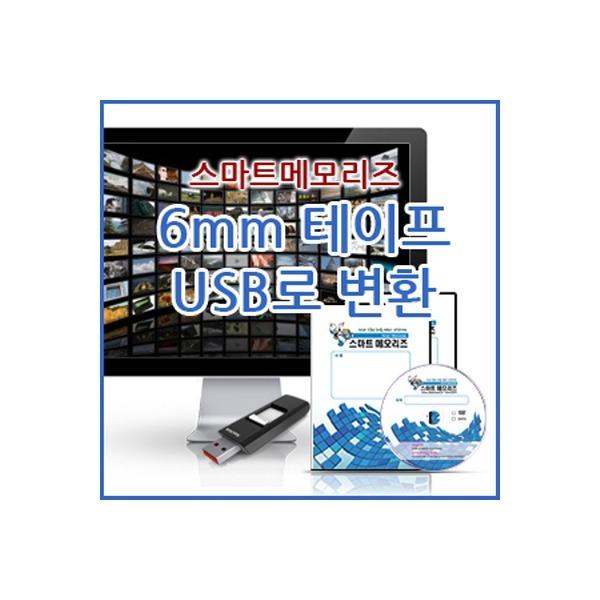 비디오테이프변환/비디오테이프USB변환 상품이미지
