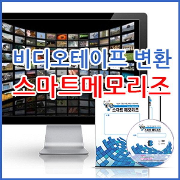 스마트메모리즈/비디오테이프USB변환 상품이미지