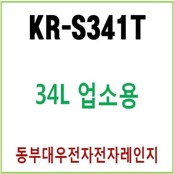 KR-S341T/34L/업소용전자레인지/전국무료배송 상품이미지
