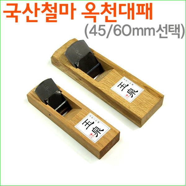 國産철마 옥천대패(45/60mm선택)/손대패/톱/망치/먹통 상품이미지