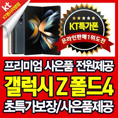 KT프라자 갤럭시A10e SM-A102N0 사은품제공 쇼킹가
