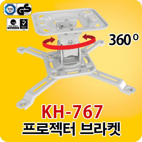 (독일 GS안전인증) KH-767 풀-모션 프로젝터 브라켓 상품이미지
