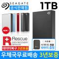 BackupPlus S 1TB 외장하드  블랙+정품 파우치증정