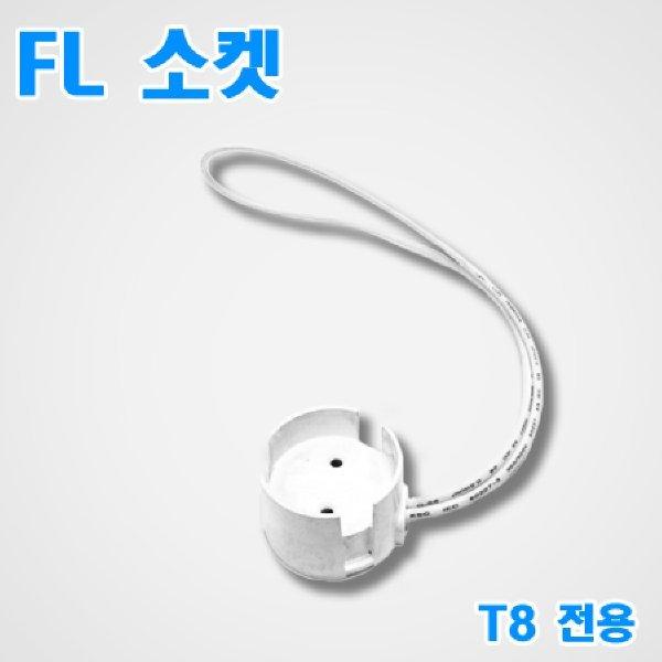 FL소켓 / T8 전용 소켓(와이어포함) 상품이미지