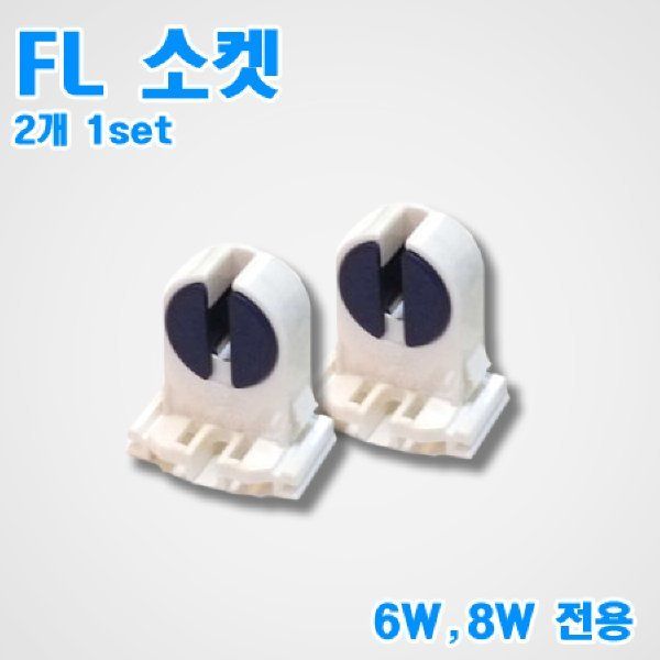 FL소켓(2개/1set) 4 6 8W용 상품이미지