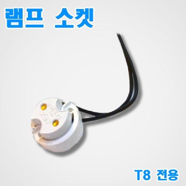 램프소켓(T8용) 스프링/ 와이어포함 상품이미지