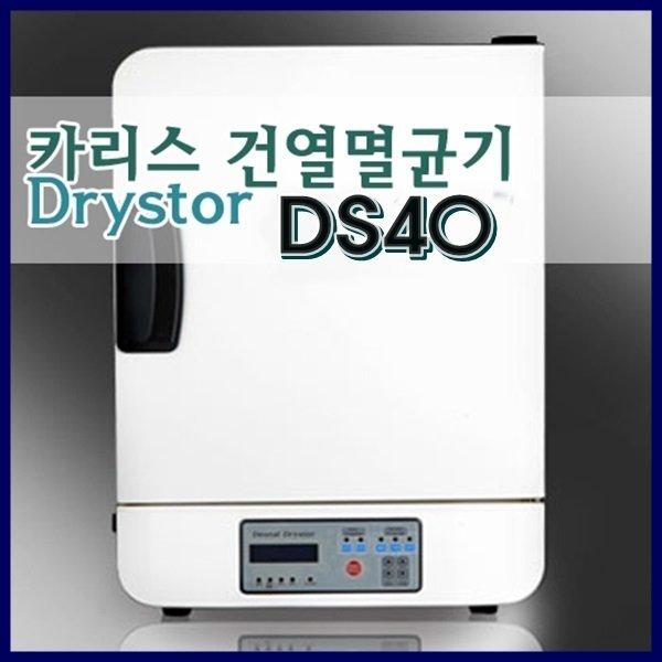 카리스 건열멸균기 드라이스터 KRS-DS40 37L 상품이미지