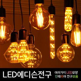 LED에디슨전구 LED 에디슨전구 에디슨램프 눈꽃전구