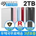BackupPlus S 2TB 외장하드  블랙+정품 파우치증정