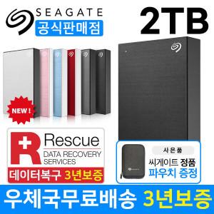 [씨게이트]BackupPlus S 2TB 외장하드 블랙+정품 파우치증정