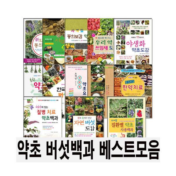 약초/산약초/동의보감/버섯/한방/도감/건강/백과 상품이미지