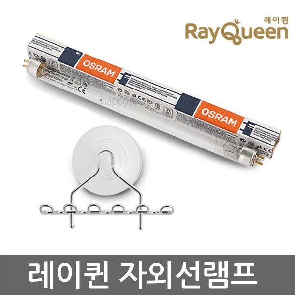 레이퀸 교체용 자외선살균램프 /전용 칫솔걸이 램프 상품이미지