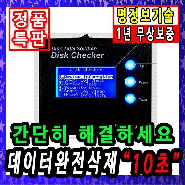 Disk Checker HDD/SSD휴대용 disk 완전삭제 진단장비 상품이미지