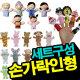 손가락인형모음/가족/동물 동물/인형/전래/세계어린이 상품이미지
