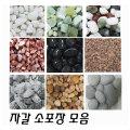 자갈/소포장/색돌/색모래/수족관/화분/분갈이흙