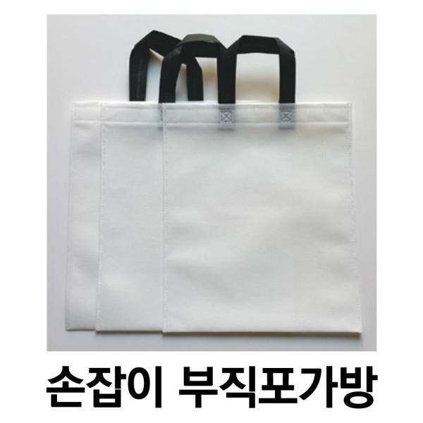 부직포가방 보조가방 장바구니 에코백 휴대용장바구니 상품이미지