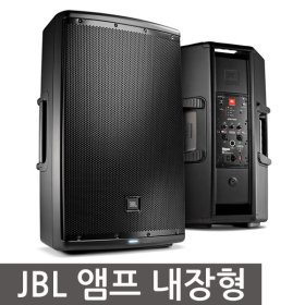 JBL/EON615/EON-615/앰프내장형/스피커앰프/개당가격