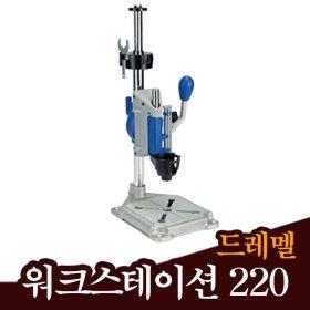 누리툴/드레멜/보쉬/220/드릴프레스/워크스테이션