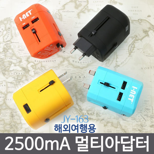 I-NET JY-163 여행용 멀티아답터(2500mA/USB 2포트) 상품이미지