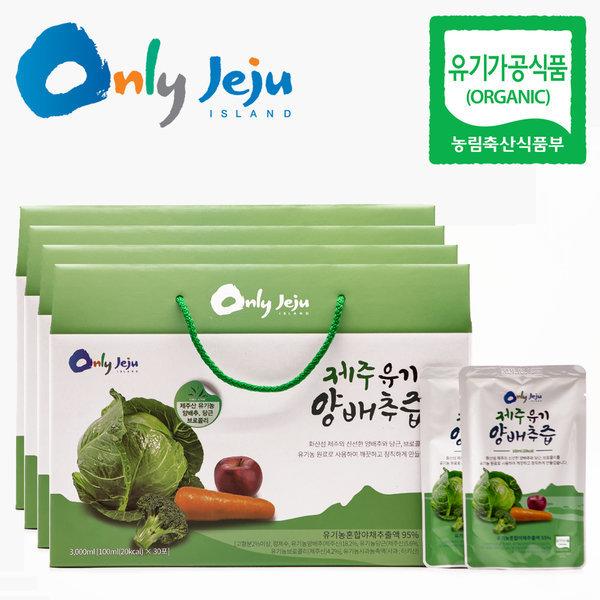 제주농장 유기 양배추즙 양배추진액 100ml 30포x4박스 상품이미지