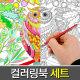 ( 비밀의정원 + 24색색연필 + 연필깎이 ) 컬러링북 세트/아트테라피 상품이미지