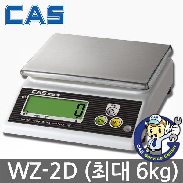 카스 WZ-2D/주방/카스전자저울/가정/제과제빵/SW/6kg 상품이미지