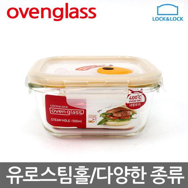 락앤락 오븐글라스 유로 스팀홀 /전자렌지 용기 그릇 상품이미지