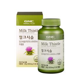 밀크 씨슬 (60캡슐) 2개월분