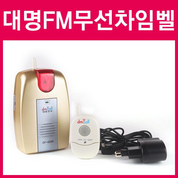 대명FM무선차임벨/DF420RT/차임벨/FM무선센서송신기 상품이미지