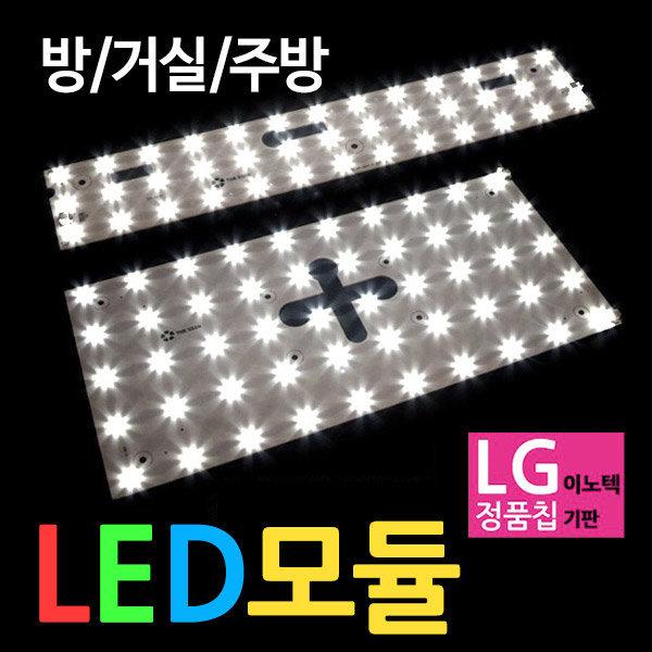 국산 LED모듈 방등 거실등 조명 LED전구 형광등 상품이미지