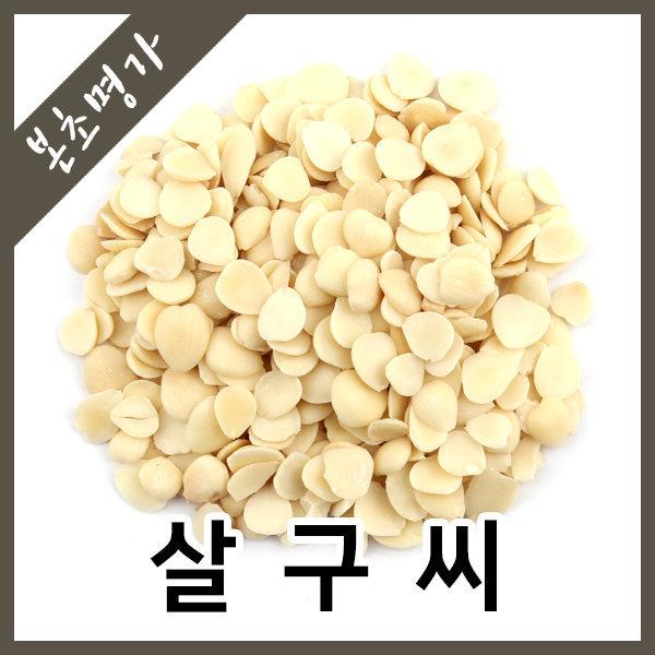 본초명가-살구씨/거피살구씨/천연팩/600g 상품이미지