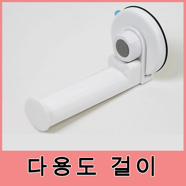 못없이 흡착식 휴지 우산 걸이 걸기 주방 욕실 다용도 상품이미지