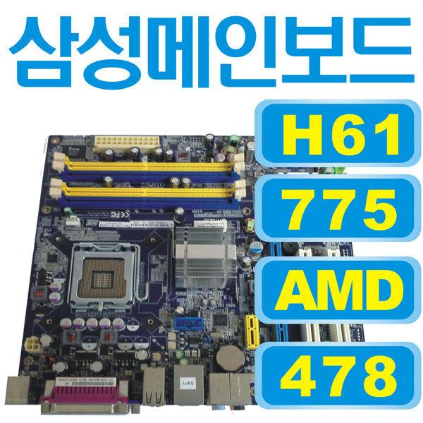 삼성전자PC 중고메인보드 H61S1 G410s1 mcp73 G33M 상품이미지