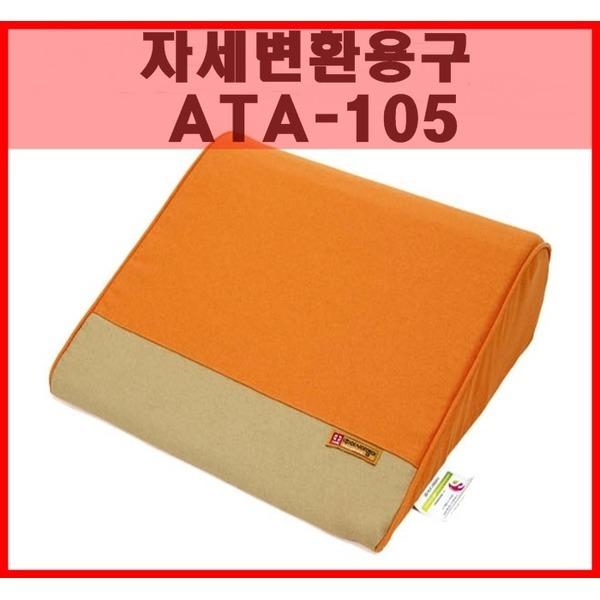 등받이 자세변환 쿠션 ATA-105/자세변환용구/욕창방지 상품이미지