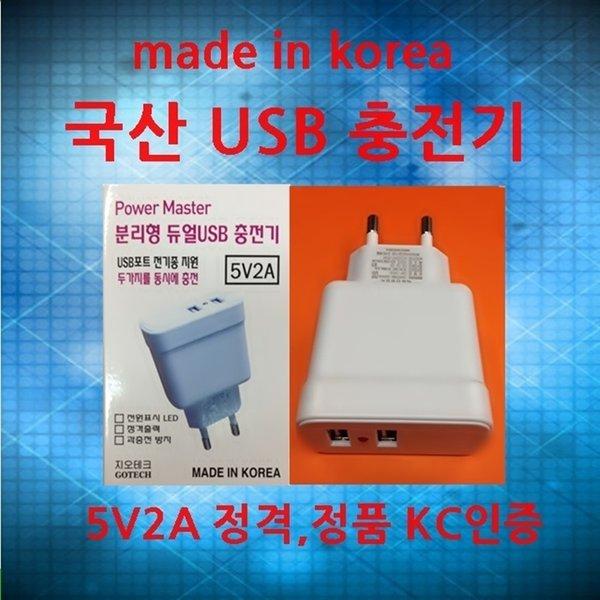 USB충전기2000mA고출력/스마트폰 상품이미지