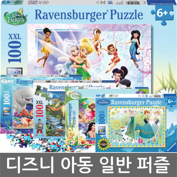 퍼즐마을 라벤스 겨울왕국 디즈니캐릭터퍼즐 만화퍼즐 상품이미지